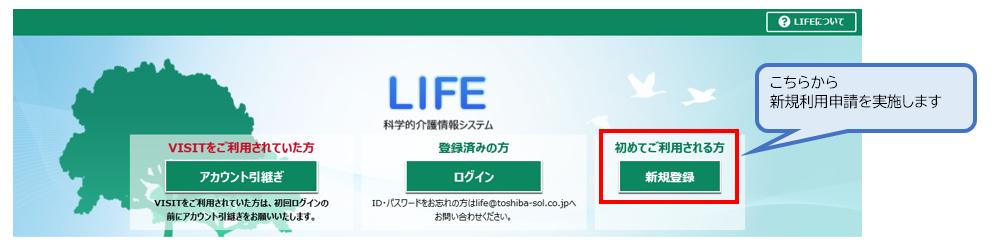LIFE公式Webサイト