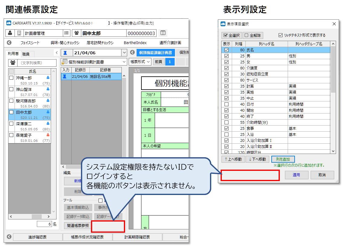 関連帳票・表示列設定(非管理者ログイン時)