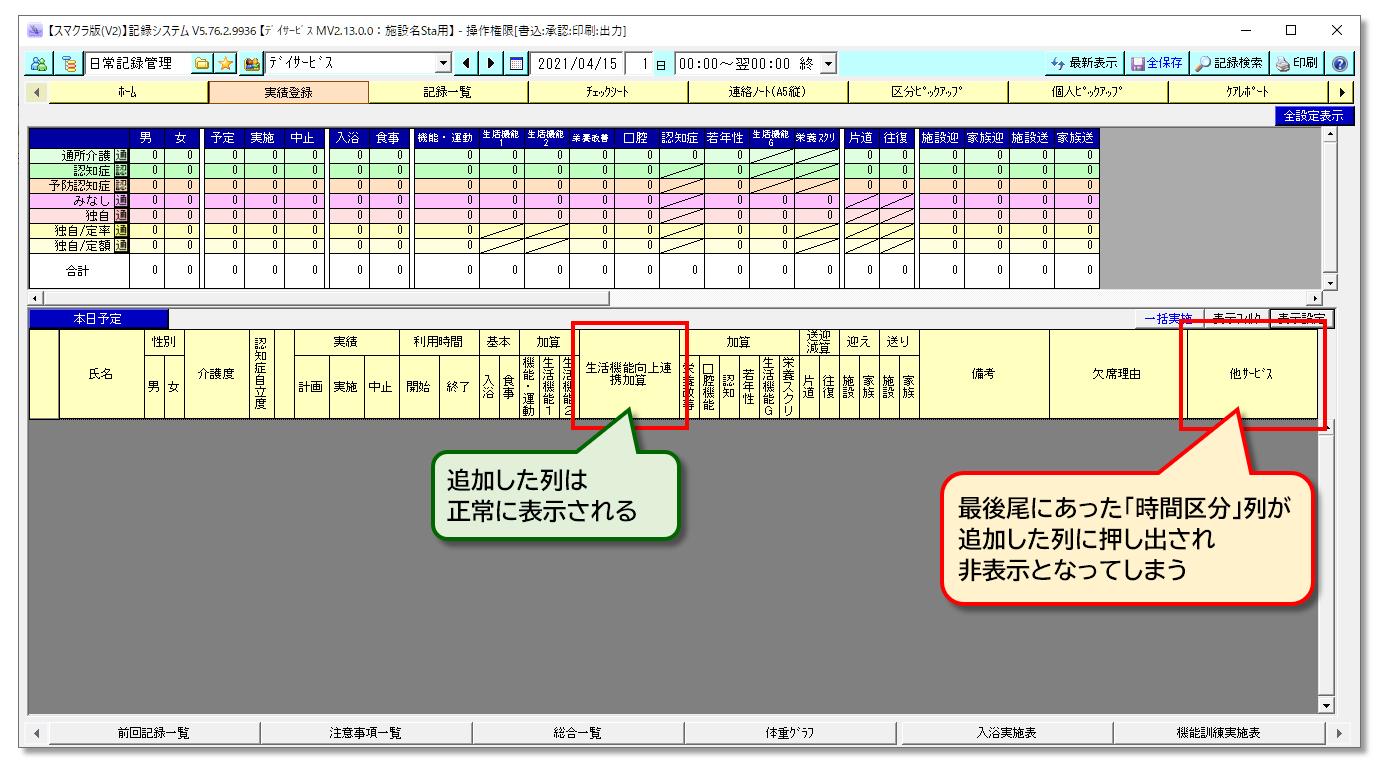 表示列追加後 現象発生時の状態