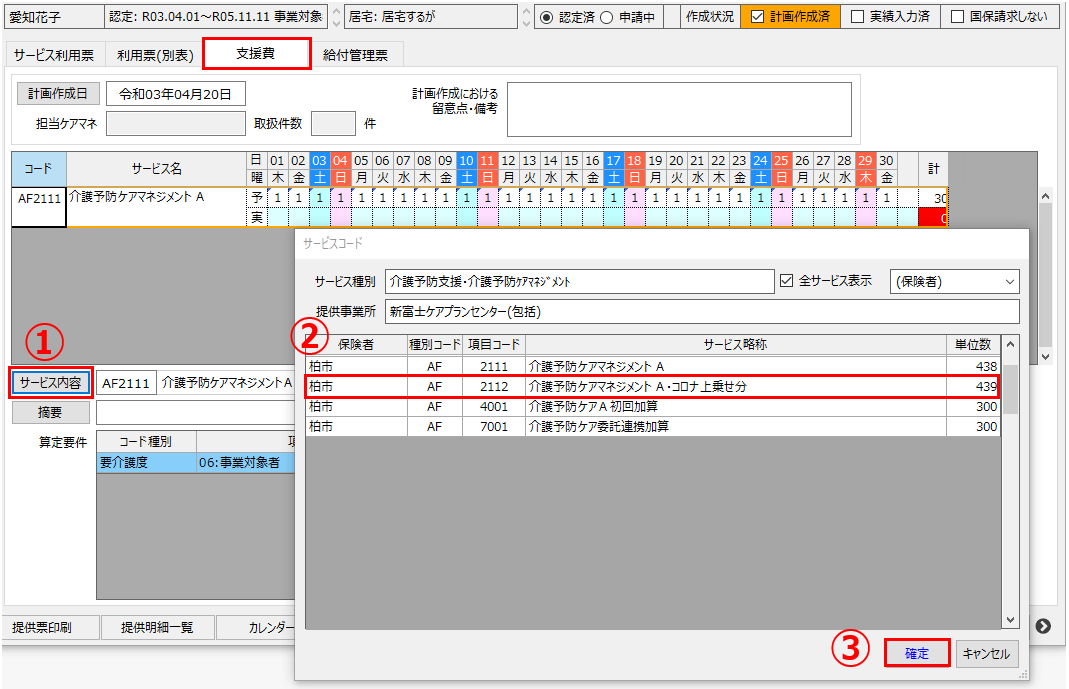 サービスコード変更画面