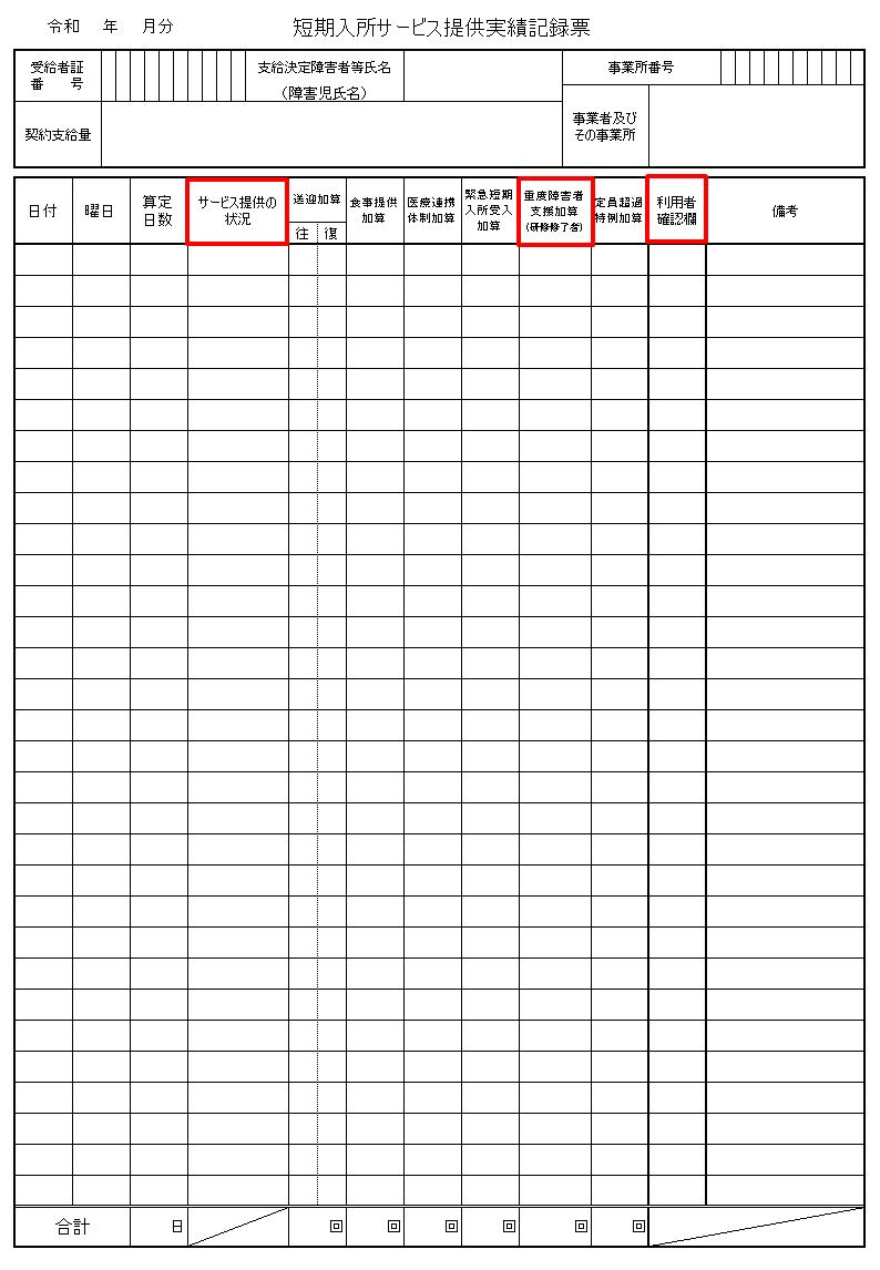 生活介護実績記録票