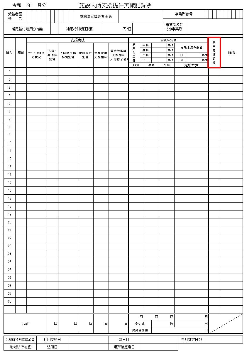 施設入所支援実績記録票