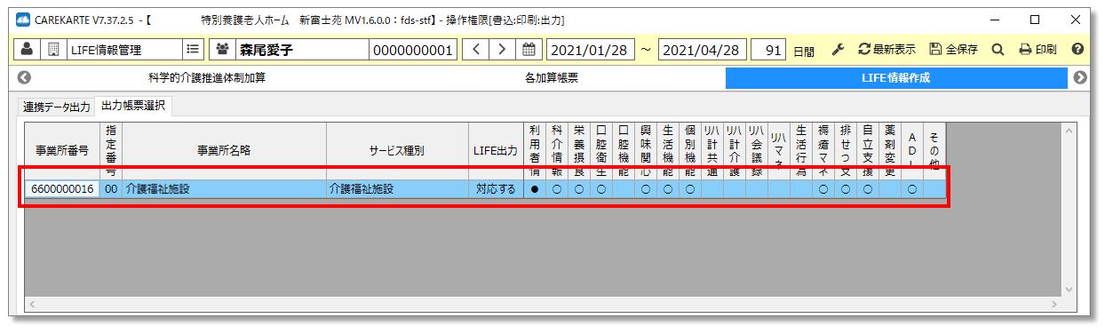 LIFE情報管理画面(事業所情報)