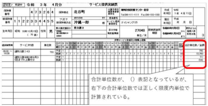 利用票別表画面
