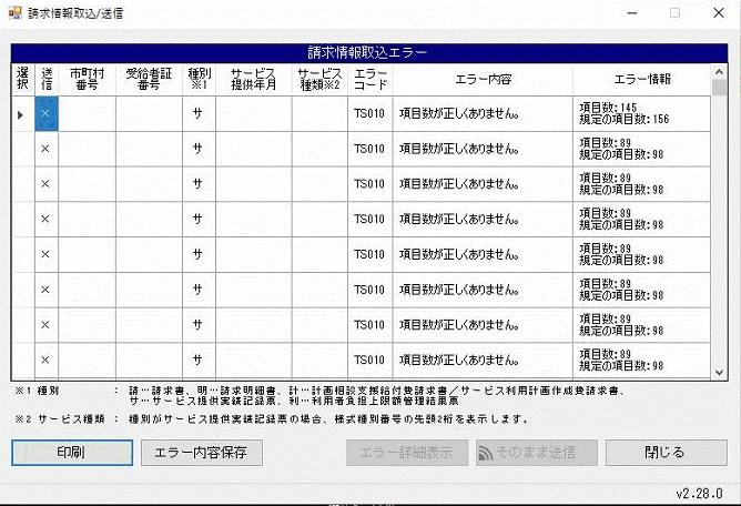 送信ソフトエラー画面