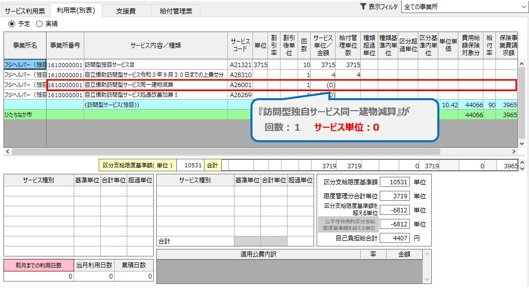 利用票(別表)画面