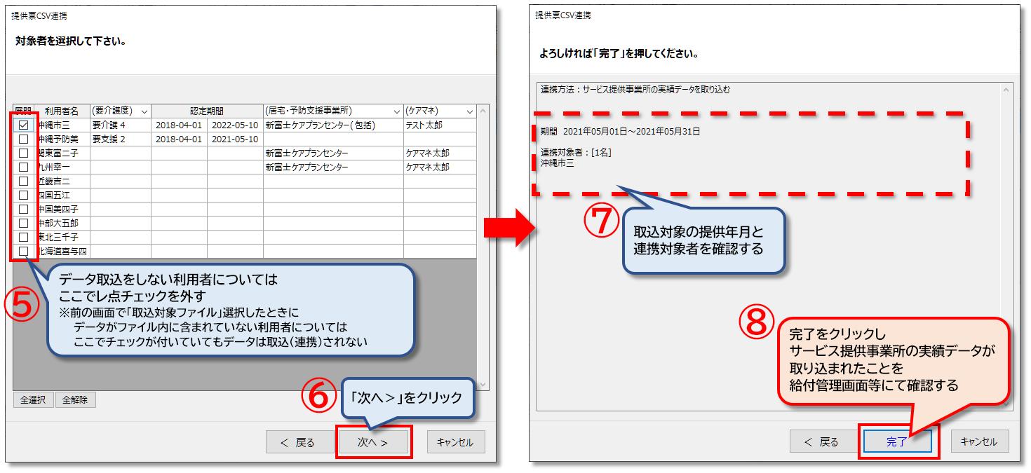 サービス提供事業所実績データ取込(2)