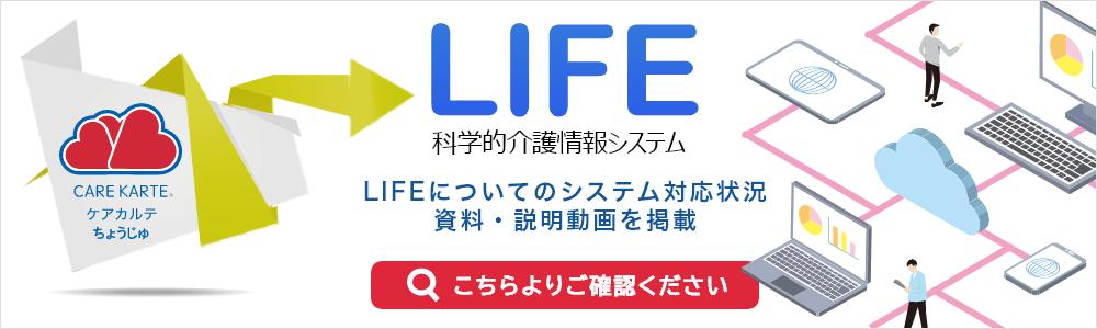 LIFEについてのシステム対応状況資料・説明動画を掲載